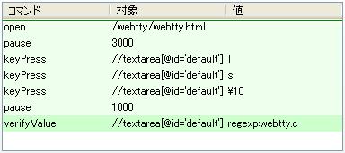 webtty_test