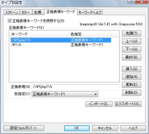 sakura_php_regex