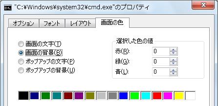 cmd_exe_color2