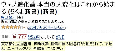 amazon_tokyo_public_libs_link0