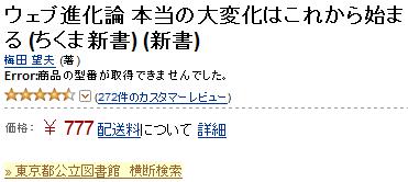 amazon_tokyo_public_libs_link1